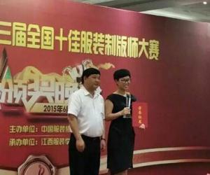 富怡集团荣获第三届全国十佳服装制版师大赛支持奖 晋商八友王俊玲领奖