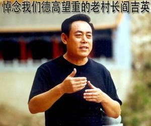这是对一位中国老村长的悼念长文让人落泪的感动:介休义安村民千字悼文怀念绵山阎吉英