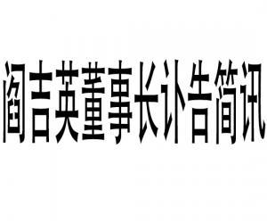 各位晋商相与周知:一代晋商翘楚阎吉英仙逝讣告简讯