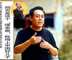 专访晋商秘书长刘文斌:为什么要悼念阎公吉英 他称得上中国好儿子