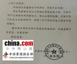 中国外文局办公室(扶贫办)悼念晋商阎吉英